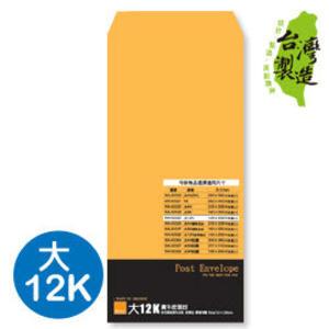 珠友 WA-60025 WANT 大12K黃牛皮信封/10入