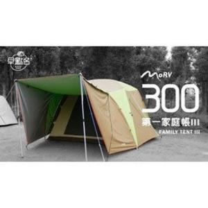 【早點名露營生活館】【MORV】第三代含三角側翼300*300家庭帳 綠/紅色 (加贈300防潮地布)不含前庭柱