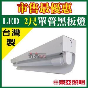 【奇亮科技】含稅 東亞 LED 黑板燈 2尺單燈 10W*1 附原廠2尺燈管 教室燈 看板燈 公佈欄燈