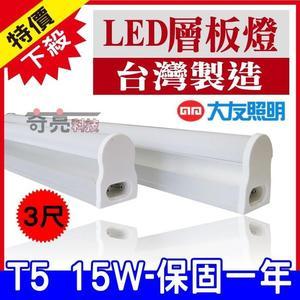【奇亮科技】台灣製造 大友 T5 3尺層板燈 一體成型15W 鋁材支架燈 LED層板燈(含串接線)