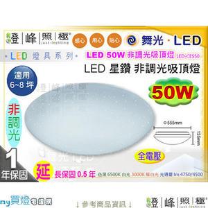 【舞光LED】LED-50W。星鑽智慧非調光吸頂燈【非調光】2種色溫選 保固延長 #CES50【燈峰照極my買燈】
