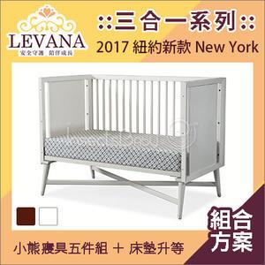 ✿蟲寶寶✿【LEVANA】實木 美式嬰兒成長床/嬰兒床/兒童床 三合一 紐約 組合雙面床墊+寢具組