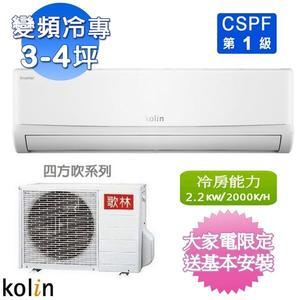 Kolin歌林3-4坪變頻冷專四方吹分離式一對一冷氣KDC-23207A/KSA-232DC07A(CSPF機種)含基本安裝+舊機回收