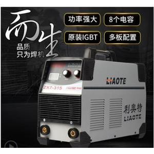 利奧特電焊機315 400雙電壓220v 380v兩用家用全自動工業級電焊機 NMS小明同學