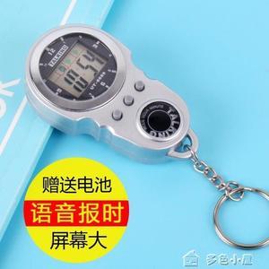 老人語音報時錶 LED語音鬧鐘電子錶 盲人手錶 鑰匙扣電子錶 多色小屋