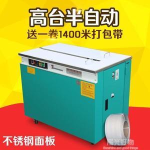 打包機加厚豪華KZ-900高臺半自動打包機捆包機捆紮機打包機220V 陽光好物NMS
