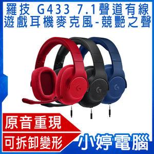 【免運+24期零利率】全新 Logitech 羅技 G433 7.1 聲道有線遊戲耳機麥克風-競艷之聲