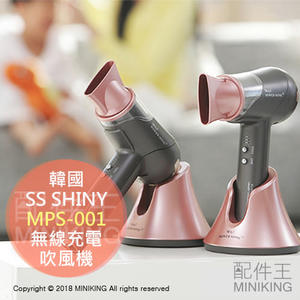 【配件王】代購 預購 韓國 SS SHINY 無線 充電 吹風機 MPS-001 冷風 熱風 4900mAh 送轉接頭