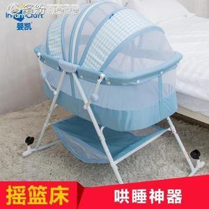 嬰兒床摺疊床便攜式搖籃床多功能寶寶床可摺疊帶蚊帳滾輪YXS 「繽紛創意家居」