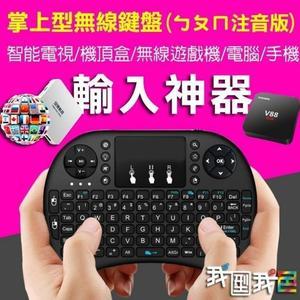 最新款七色無線鍵盤【ㄅㄆㄇ注音】電視機上盒專用繁體版 LED背光 小米小七EVPAD安博易播盒子