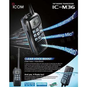 《飛翔無線》ICOM IC-M36 手持式 海上無線電對講機〔公司貨〕VHF 6W IPX7 海事防水機 飄浮航海機