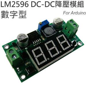 LM2596 DC-DC數字型可調輸出電源降壓轉換模組