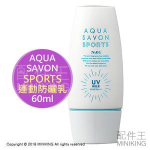 【配件王】現貨 日本製 AQUA SAVON SPORTS 防曬油 防曬乳 運動型 SPF50+ PA++++ 60ml