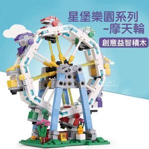 星堡樂園系列-摩天輪 創意積木 玩具 扮家家酒