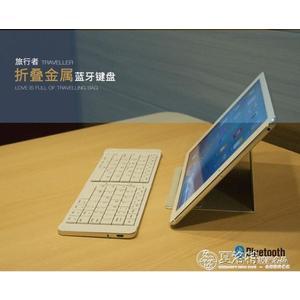 藍芽鍵盤 安卓ipad平板蘋果手機便攜迷你外接華為