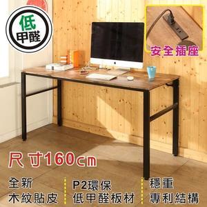 160CM工業風低甲醛穩重型工作桌(附插座) 電腦桌 書桌 辦公桌 學生桌 I-B-DE076ZH 澄境
