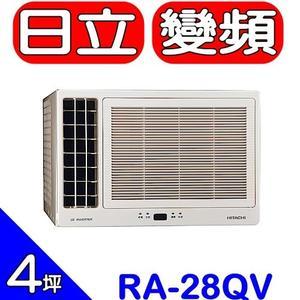 《全省含標準安裝》日立【RA-28QV】變頻窗型冷氣4坪左吹冷氣