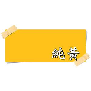 【漆寶】虹牌油性水泥漆 618純黃 (1加侖裝)