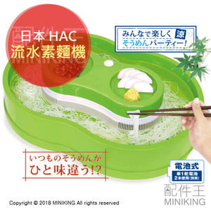 【配件王】日本代購 HAC 流水素麵機 桌上型 流水麵 蕎麥麵 涼麵 冷麵 沾麵 親子同樂 電池式