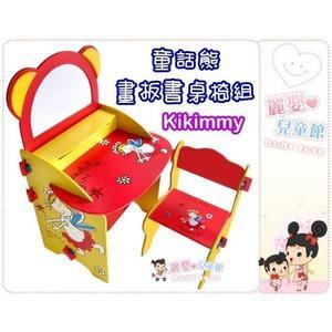 麗嬰兒童玩具館~kikimmy 童話熊畫板書桌椅組K065-俏皮兒童成長學習書桌椅