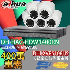 大華 監視器 套餐 DHI-XVR5108HS 8路主機+DH-HAC-HDW1400RN 400萬畫素 攝影機*5