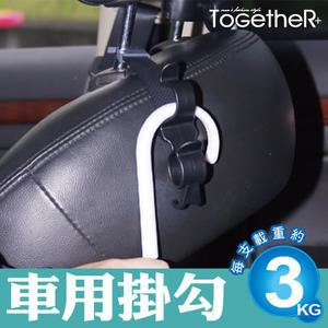 ToGetheR+【RHP3520】Hypersonic 車用掛勾 收納 休旅車雨傘登山杖掛勾