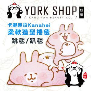 【妍選】正版 卡娜赫拉Kanahei柔軟造型毯 小雞P助與粉紅兔兔 毛毯 毯子 懶人毯 披肩 交換禮物必備