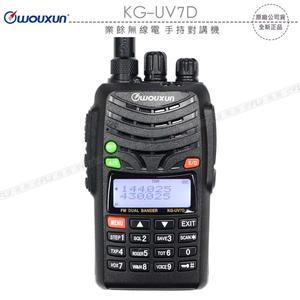《飛翔無線》WOUXUN 歐訊 KG-UV7D 業餘無線電 手持對講機│公司貨│雙頻雙顯 傳統電路 防水防塵