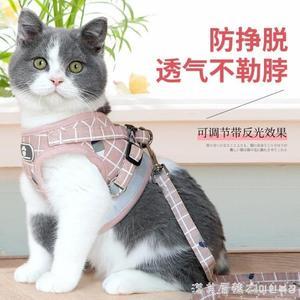 貓牽引繩背心式防掙脫可調節遛貓繩子可愛幼貓外出胸背帶貓咪專用【美眉新品】