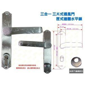 808 三合一通風門鎖 三片式 房間鎖 連體鎖 面板鎖 二段式連體鎖 水平鎖 守門員門鎖 板手 通道鎖