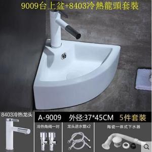 奧薩帝陶瓷三角形洗面台盆 洗手盆台上盆現代簡約藝術台盆面盆【8403冷熱龍頭套裝】