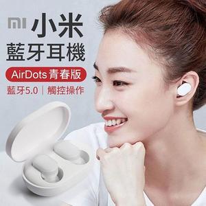 【AC048】《保證小米公司貨》小米藍芽耳機 AirDots青春版 藍芽5.0 迷你藍芽耳機