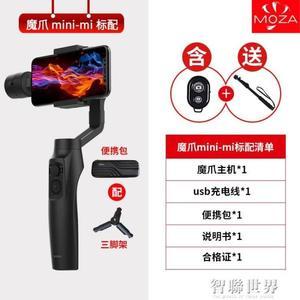 雲台 魔爪mini-mi手機穩定器gopro手持三軸穩定器防抖拍攝小蟻山狗運動相機雲台 ATF 智聯