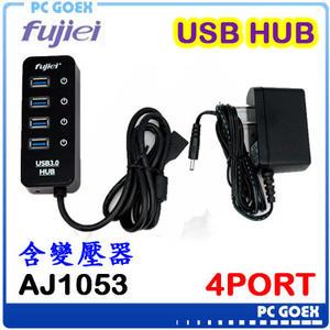 ☆pcgoex 軒揚☆ 力祥 Fujiei USB3.0 電子式開關 4埠HUB 附2A變壓器  AJ1053
