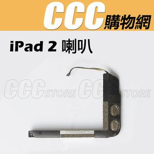 iPad 2 二代 喇叭 揚聲器 音響 Speaker - iPad2 喇叭 音樂 響鈴 DIY 專業 零件 維修