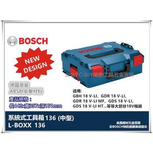 【台北益昌】2018新款 德國原裝 BOSCH L-BOXX 136(中型) 耐衝擊 收納 系統工具箱 攜帶箱 可堆疊