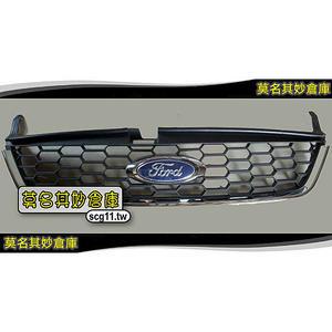 莫名其妙倉庫【ML002 歐規水箱罩】蜂巢水箱護罩 福特 Ford New Mondeo TDCI Ecoboost 密合度佳 可DIY