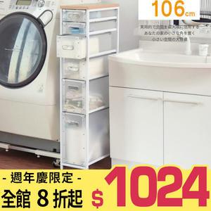 廚房收納 收納櫃 縫隙櫃【Q0113】Qbox木天板加高隙縫櫃  MIT台灣製 完美主義