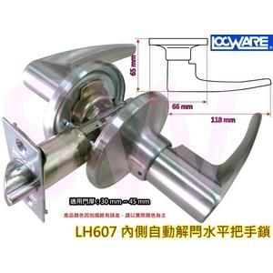 廣安 LH607 水平鎖(附三支鎖匙 60mm)內側自動解閂 管型板手鎖  不鏽鋼磨紗銀 辦公室 臥室 房門鎖