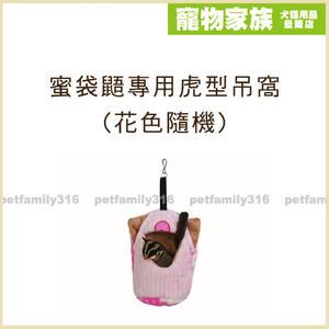 寵物家族-★下標折50!蜜袋鼯專用虎型吊窩(花色隨機)