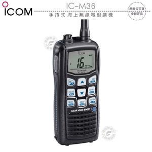 《飛翔無線3C》ICOM IC-M36 手持式 海上無線電對講機│公司貨│VHF 6W IPX7│海事防水機 飄浮航海機