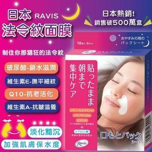 日本 RAVIS 法令紋面膜