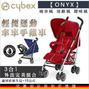 ✿蟲寶寶✿【德國Cybex】城市輕巧運動風 時尚輕便傘車 嬰兒手推車ONYX - 紅色《代理商公司貨》
