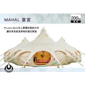   MyRack   Lotus Belle MAHAL 皇宮 英國豪華風蓮花帳 超大派對帳 大型帳篷 炊事帳 蒙古包