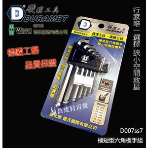 【台北益昌】硬漢工具 DURAMET  D007SS7 德國頂級工藝 極短 六角板手組