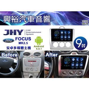 【JHY】09~12年FOCUS MK2.5 專用9吋觸控螢幕安卓多媒體主機*藍芽+導航+安卓(手動空調)