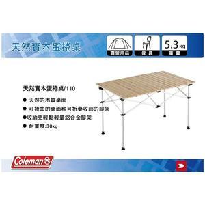 ||MyRack|| Coleman ||天然實木蛋捲桌/110||折疊桌  露營桌 實木桌 原木桌 CM-23501M000
