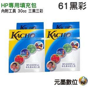 【墨水填充包/黑+彩】HP 61 專用 30cc 內附工具 適用雙匣
