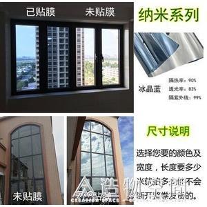 家用隔熱膜窗戶單向透視玻璃貼膜防曬貼紙遮光太陽膜遮陽鏡面反光 NMS名購居家