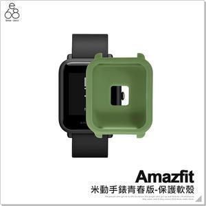 [保護殼] Amazfit 米動 手錶 青春版 華米 小米 手錶軟殼 保護套 單色 輕薄 清水套 手錶套